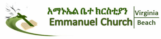 Emmanuel Church Ethiopian Church Virginia Beach Logo